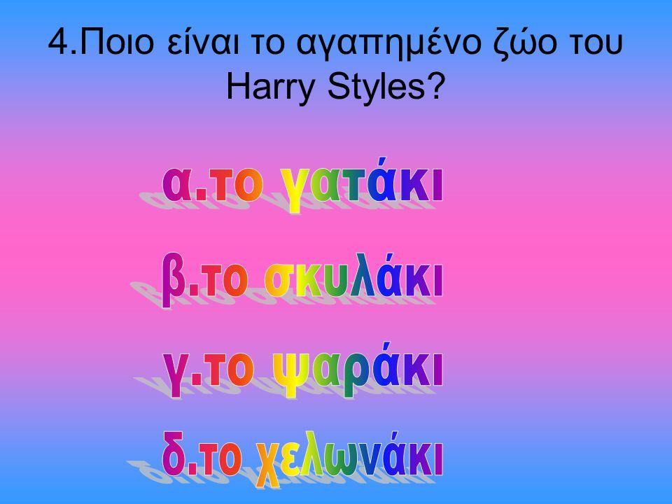 4.Ποιο είναι το αγαπημένο ζώο του Harry Styles