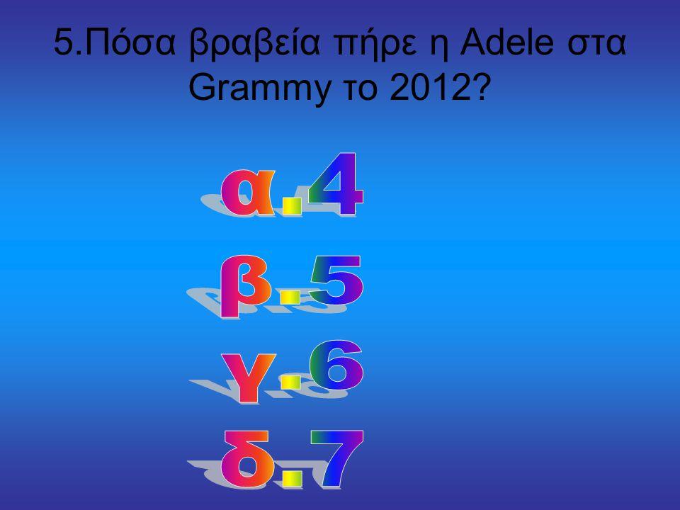 5.Πόσα βραβεία πήρε η Adele στα Grammy το 2012