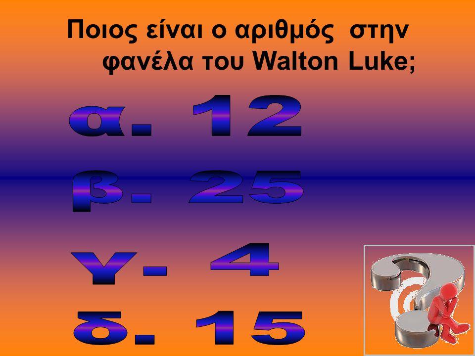 Ποιος είναι ο αριθμός στην φανέλα του Walton Luke;