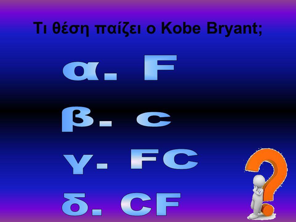 Τι θέση παίζει ο Kobe Bryant;