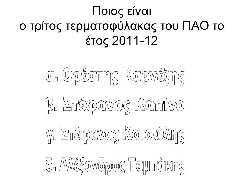 Ποιος είναι ο τρίτος τερματοφύλακας του ΠΑΟ το έτος 2011-12