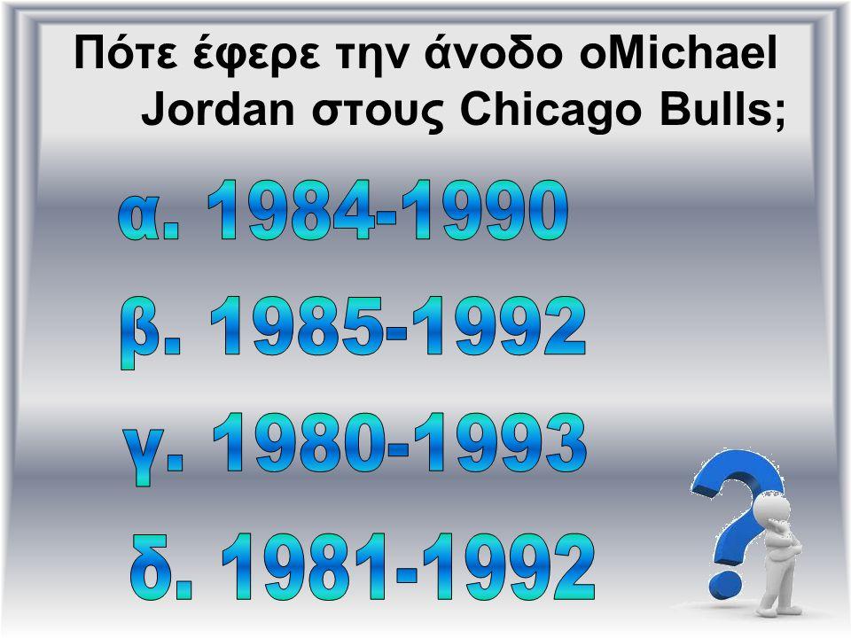 Πότε έφερε την άνοδο οMichael Jordan στους Chicago Bulls;