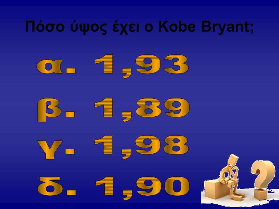 Πόσο ύψος έχει ο Kobe Bryant;