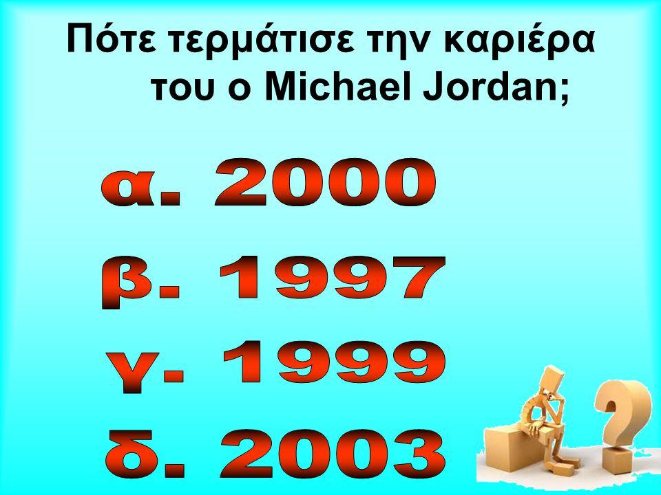 Πότε τερμάτισε την καριέρα του ο Michael Jordan;