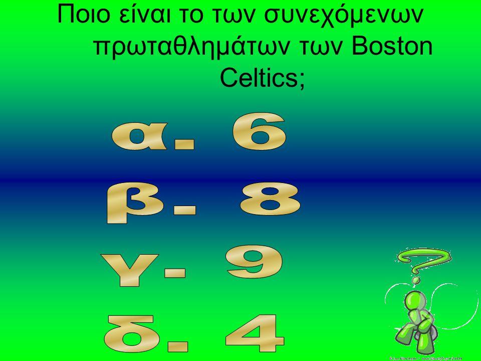Ποιο είναι το των συνεχόμενων πρωταθλημάτων των Boston Celtics;