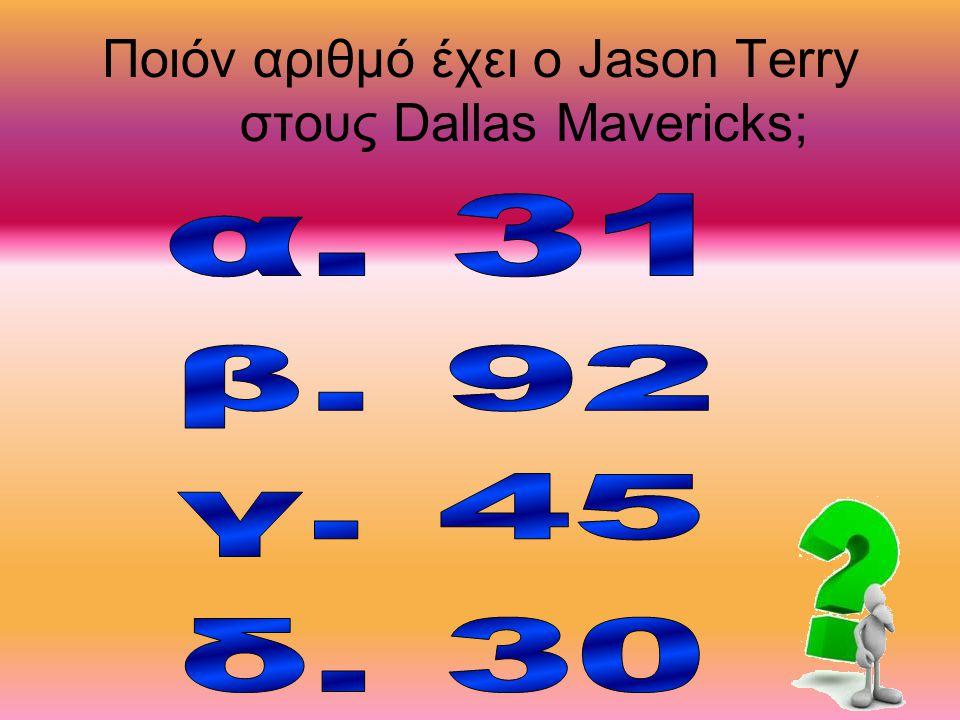 Ποιόν αριθμό έχει ο Jason Terry στους Dallas Mavericks;