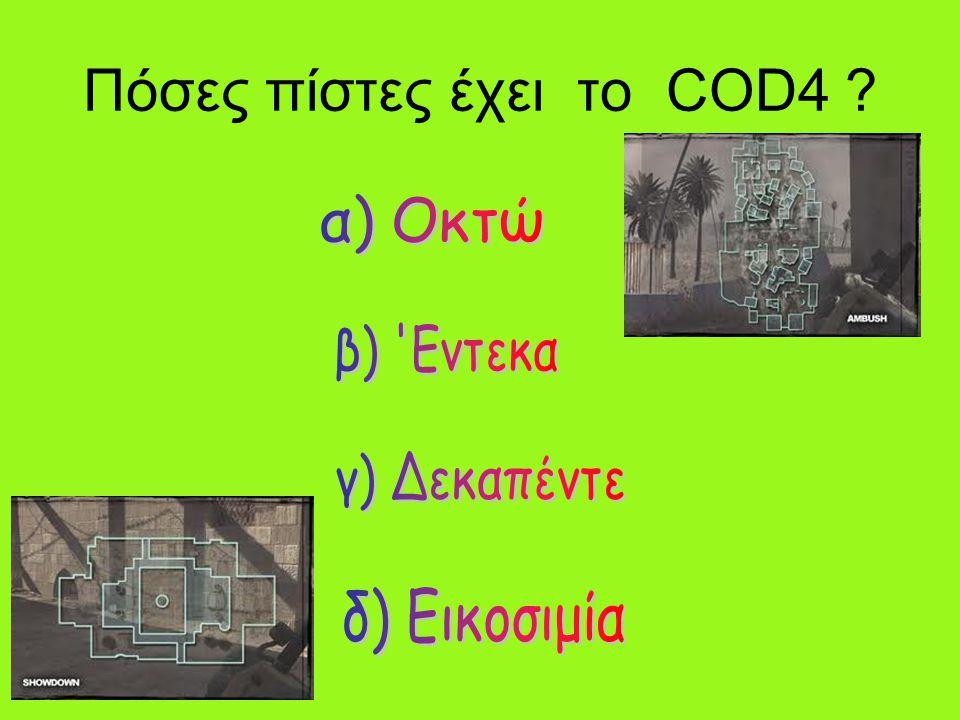 Πόσες πίστες έχει το COD4