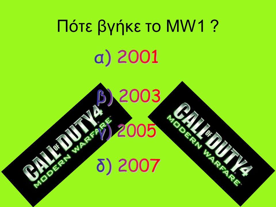 Πότε βγήκε το MW1