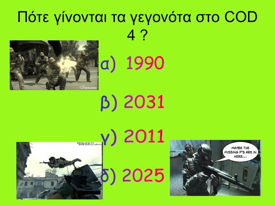 Πότε γίνονται τα γεγονότα στο COD 4 ?