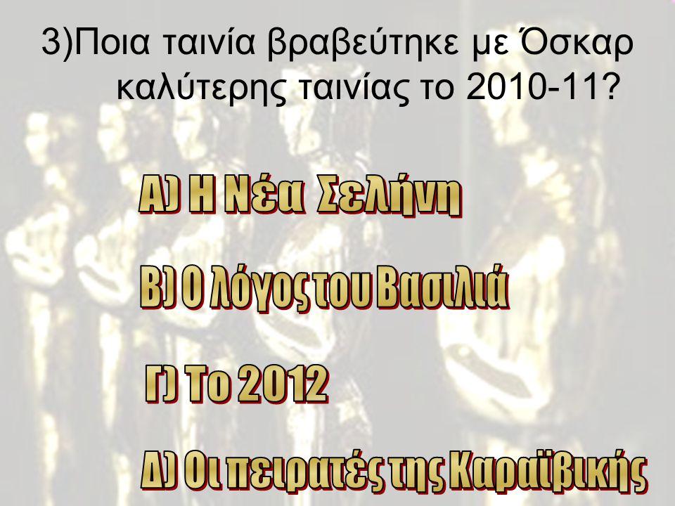3)Ποια ταινία βραβεύτηκε με Όσκαρ καλύτερης ταινίας το 2010-11