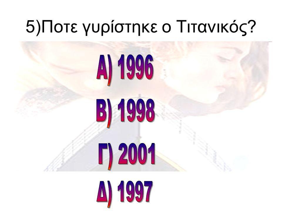 5)Ποτε γυρίστηκε ο Τιτανικός
