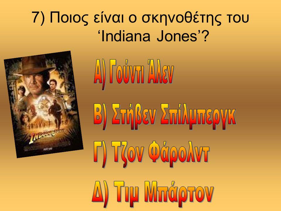 7) Ποιος είναι ο σκηνοθέτης του 'Indiana Jones'