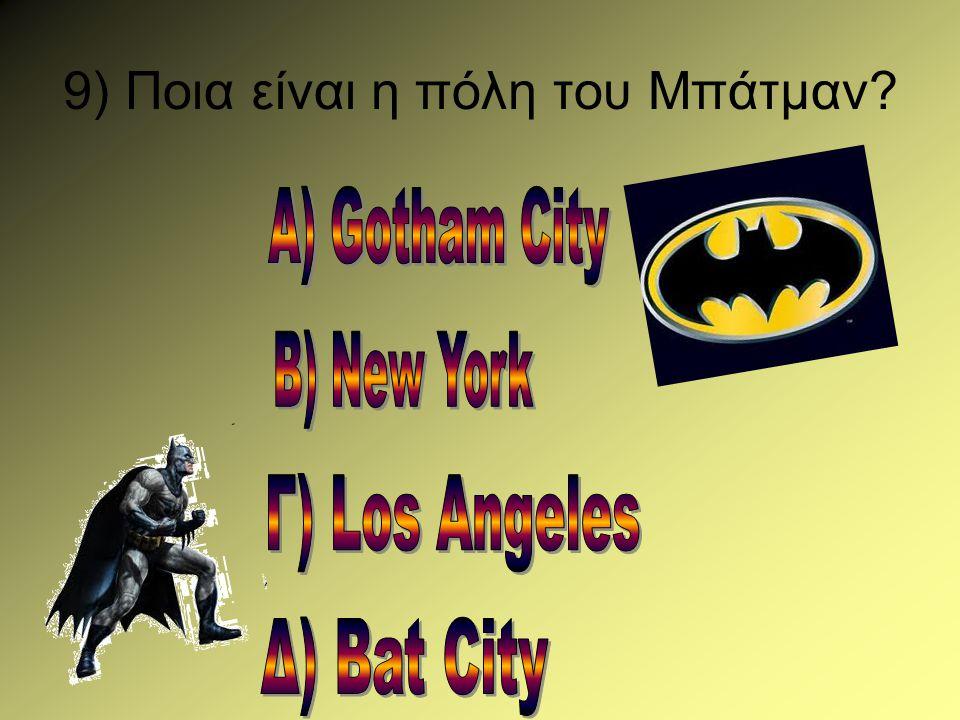 9) Ποια είναι η πόλη του Μπάτμαν