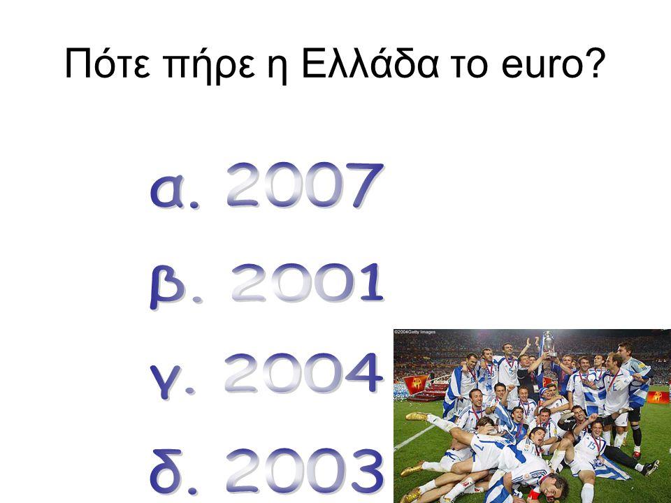 Πότε πήρε η Ελλάδα το euro