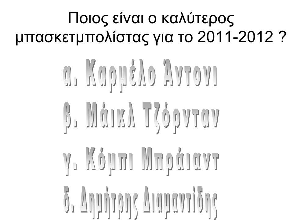 Ποιος είναι ο καλύτερος μπασκετμπολίστας για το 2011-2012