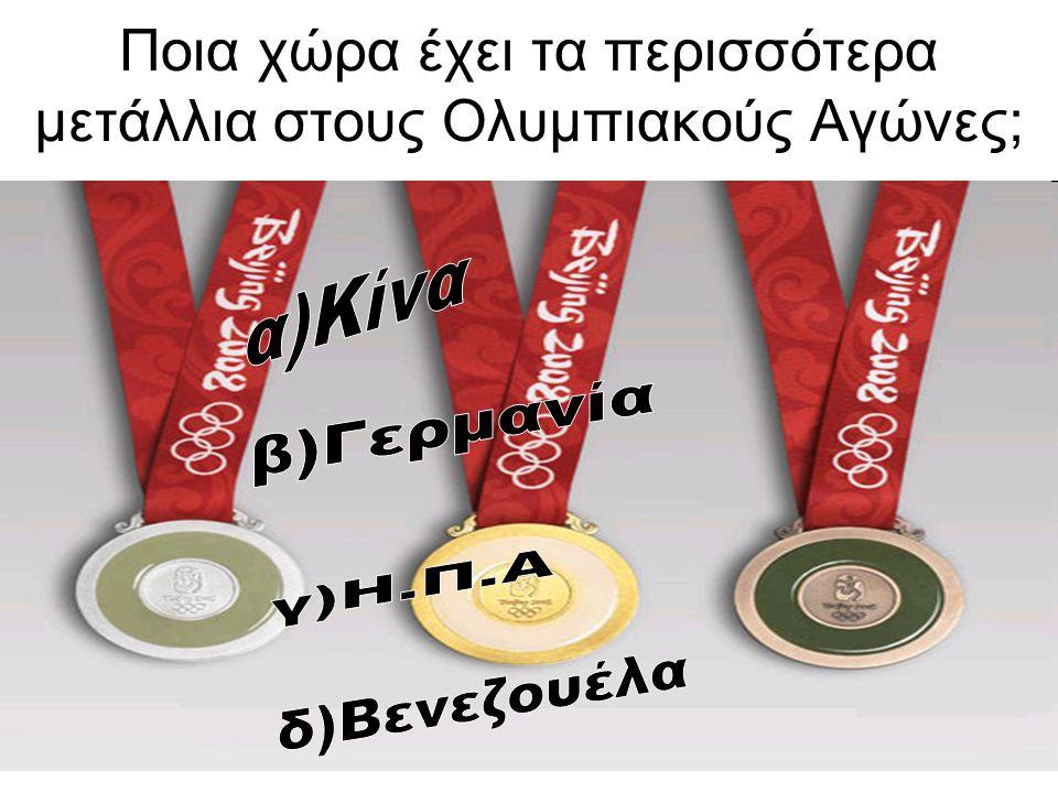 Ποια χώρα έχει τα περισσότερα μετάλλια στους Ολυμπιακούς Αγώνες;