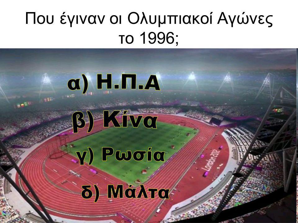 Που έγιναν οι Ολυμπιακοί Αγώνες το 1996;