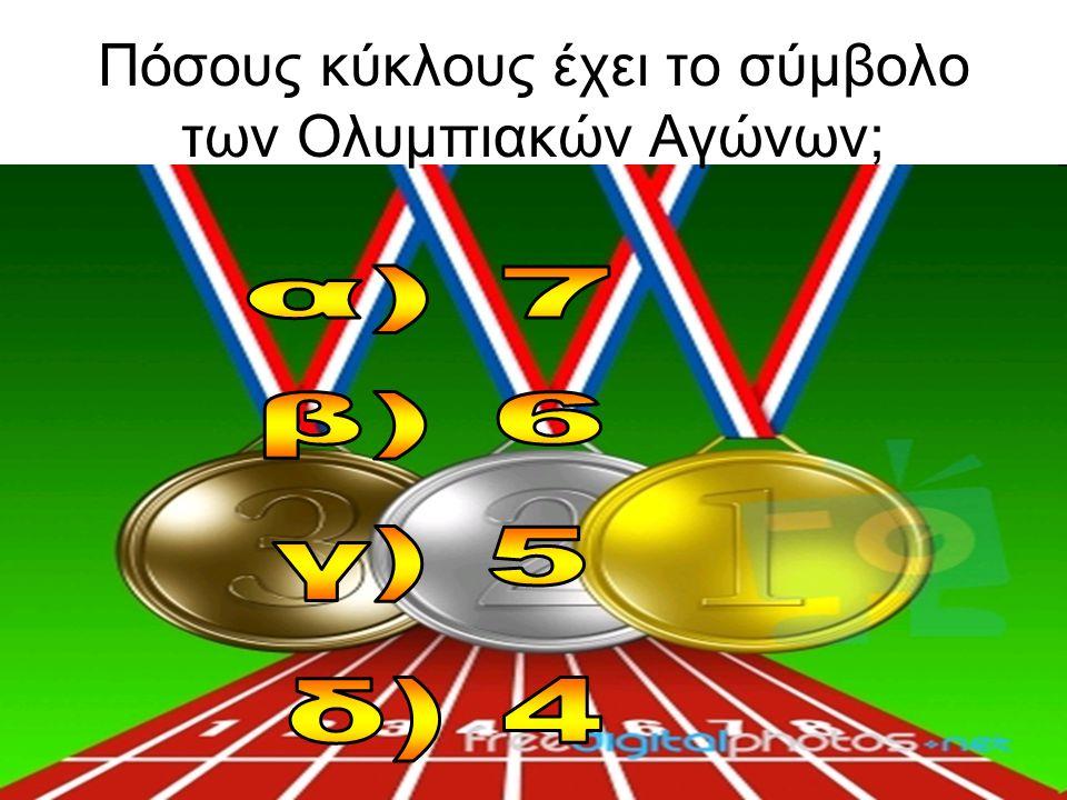Πόσους κύκλους έχει το σύμβολο των Ολυμπιακών Αγώνων;