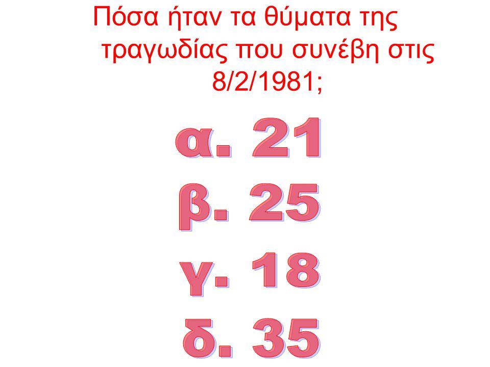 Πόσα ήταν τα θύματα της τραγωδίας που συνέβη στις 8/2/1981;