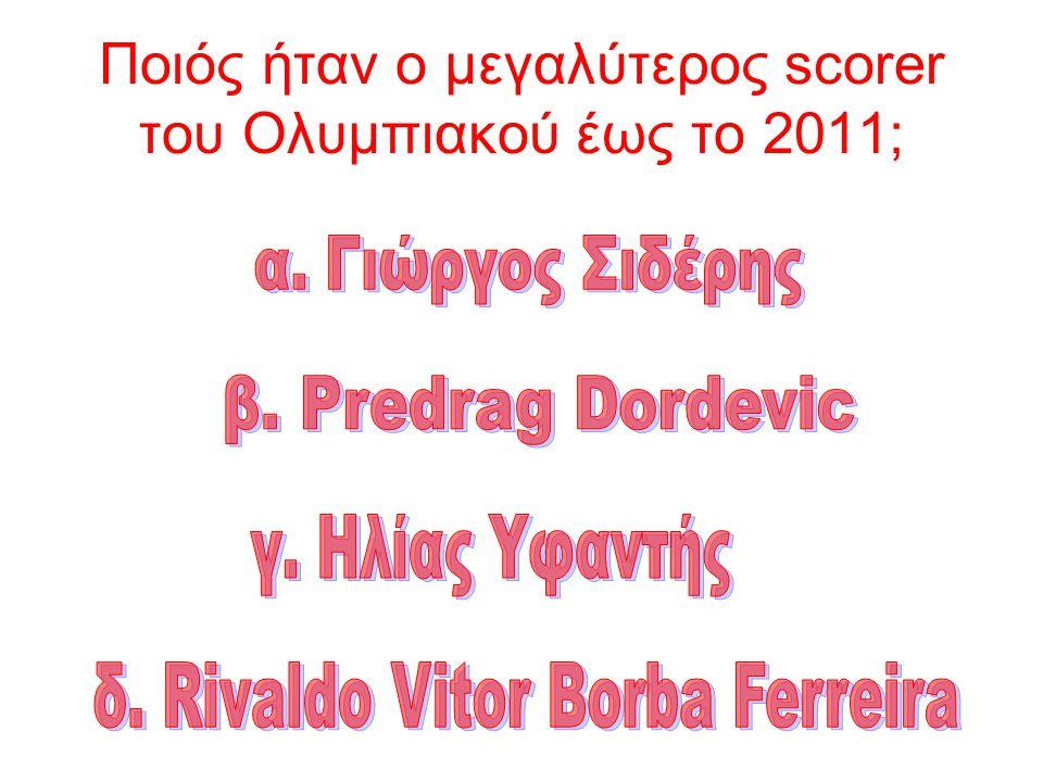 Ποιός ήταν ο μεγαλύτερος scorer του Ολυμπιακού έως το 2011;