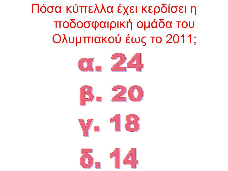 Πόσα κύπελλα έχει κερδίσει η ποδοσφαιρική ομάδα του Ολυμπιακού έως το 2011;
