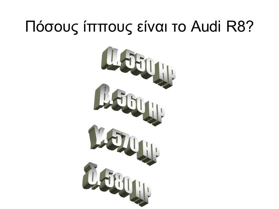 Πόσους ίππους είναι το Audi R8