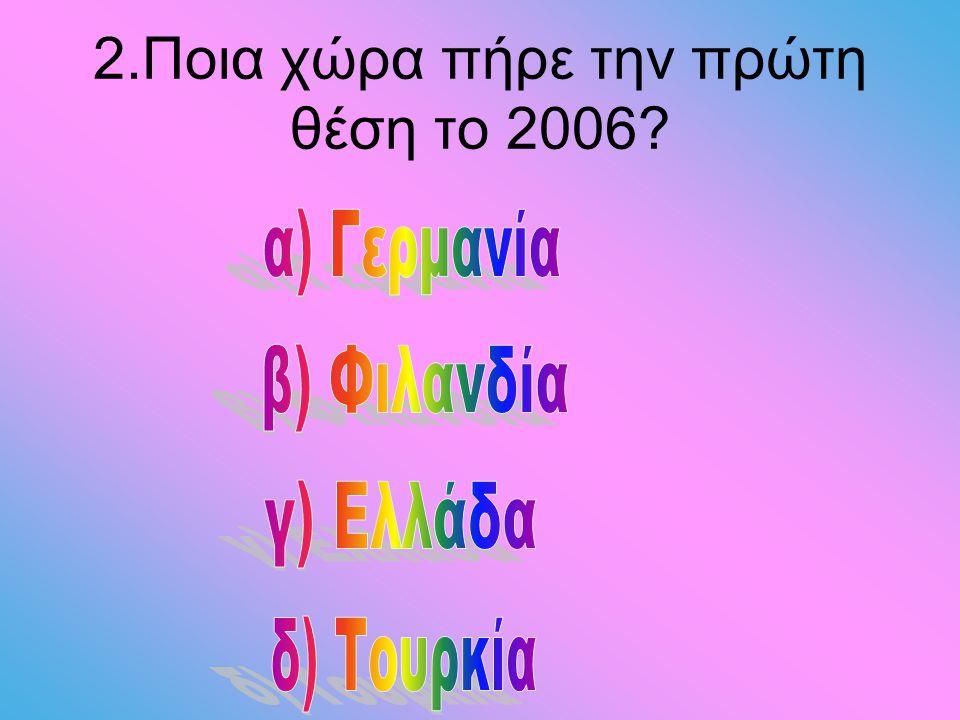 2.Ποια χώρα πήρε την πρώτη θέση το 2006