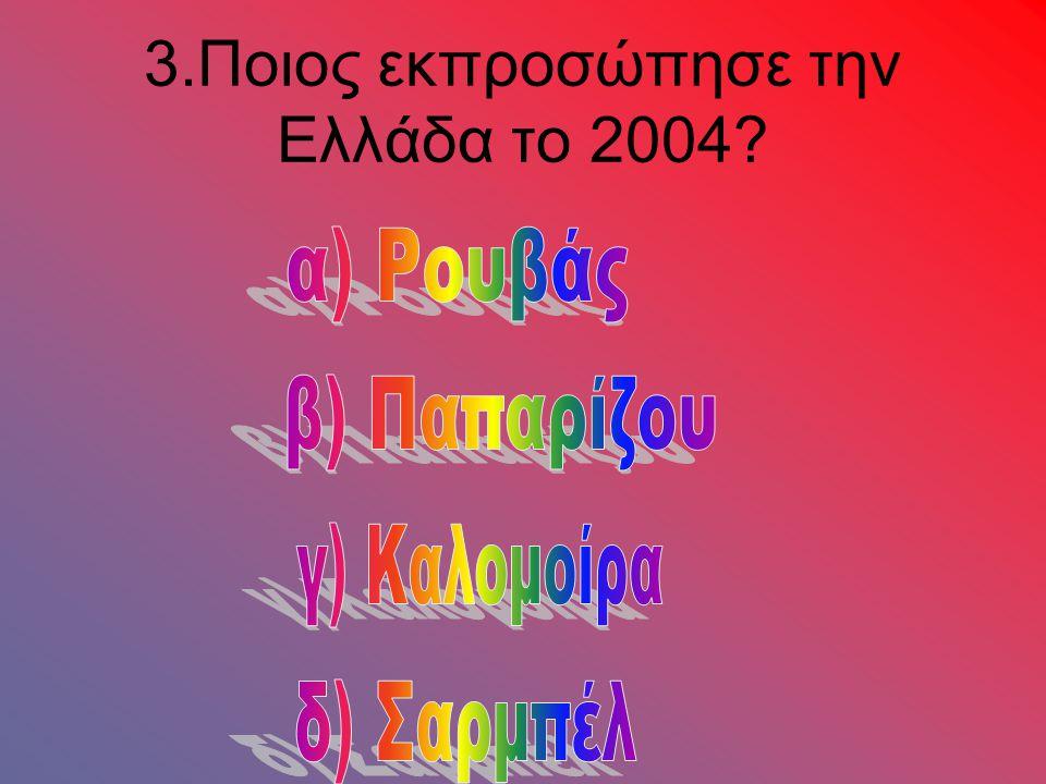 3.Ποιος εκπροσώπησε την Ελλάδα το 2004