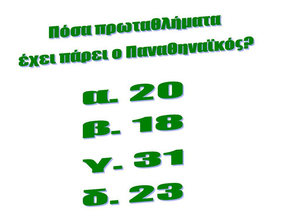 Πόσα πρωταθλήματα έχει κερδίσει η ποδοσφαιρική ομάδα του Ολυμπιακού έως το 2011;
