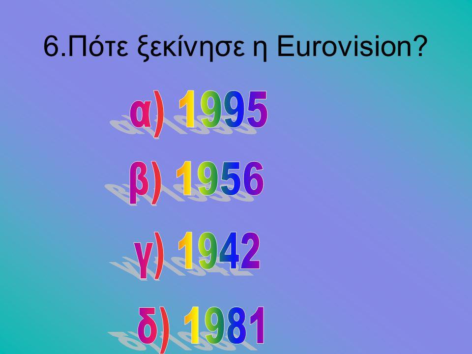 6.Πότε ξεκίνησε η Eurovision
