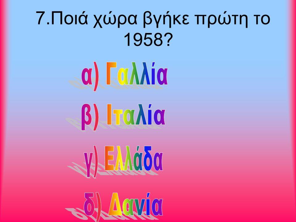 7.Ποιά χώρα βγήκε πρώτη το 1958