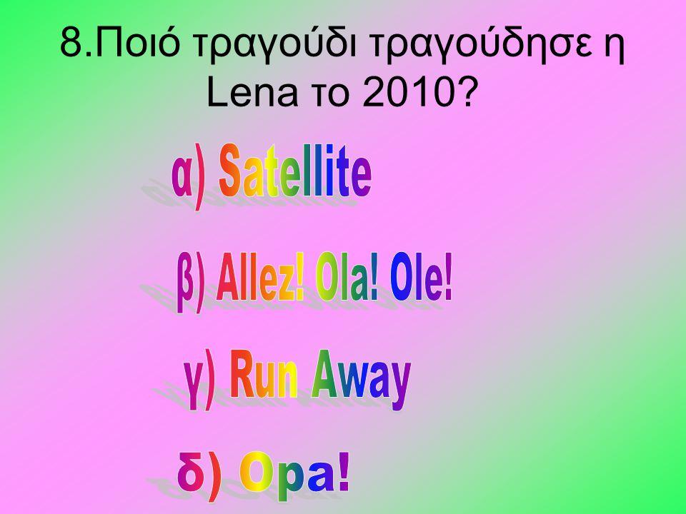 8.Ποιό τραγούδι τραγούδησε η Lena το 2010