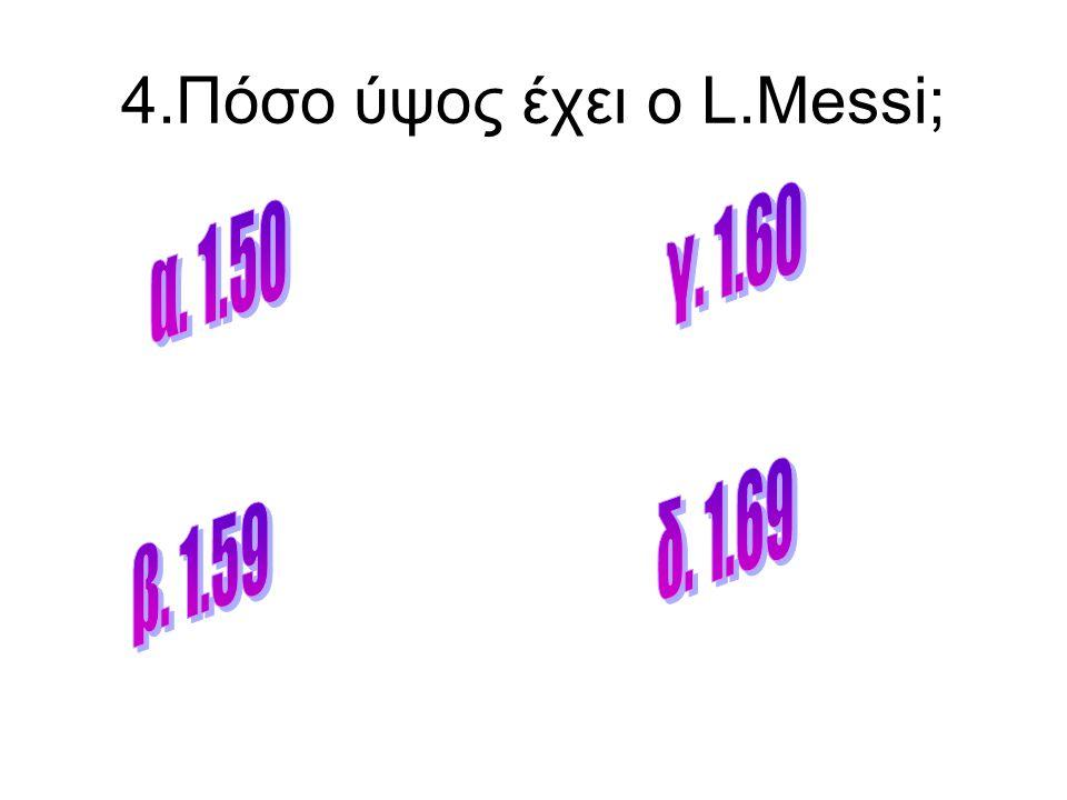 4.Πόσο ύψος έχει ο L.Messi;