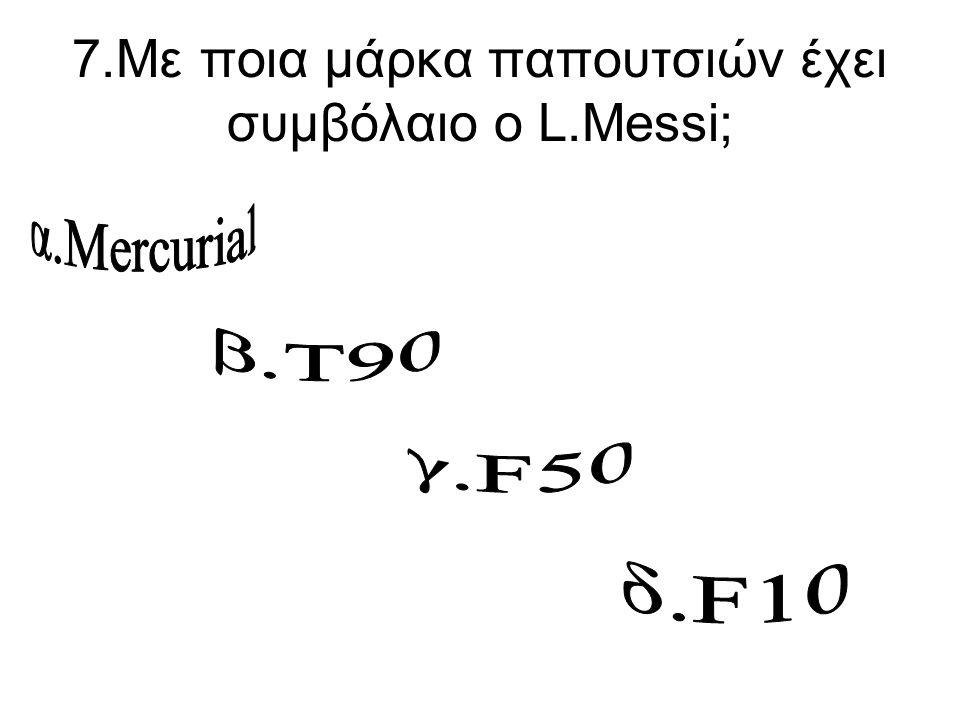 7.Με ποια μάρκα παπουτσιών έχει συμβόλαιο ο L.Messi;