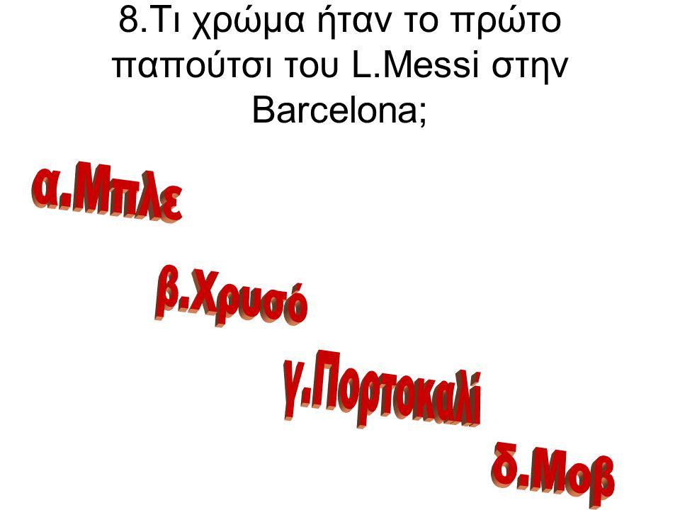 8.Τι χρώμα ήταν το πρώτο παπούτσι του L.Messi στην Barcelona;