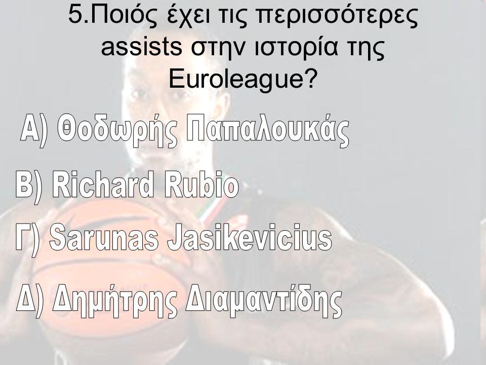 5.Ποιός έχει τις περισσότερες assists στην ιστορία της Euroleague