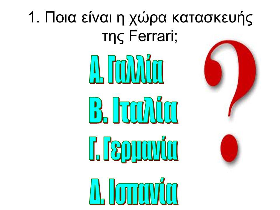 1. Ποια είναι η χώρα κατασκευής της Ferrari;