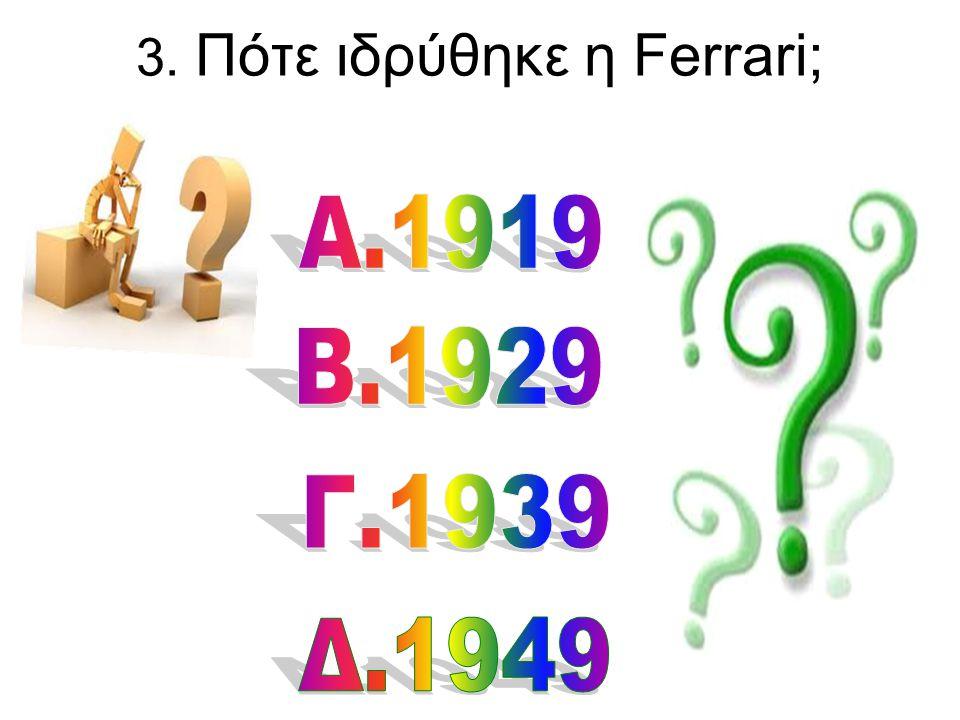 3. Πότε ιδρύθηκε η Ferrari;