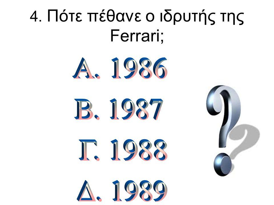 4. Πότε πέθανε ο ιδρυτής της Ferrari;