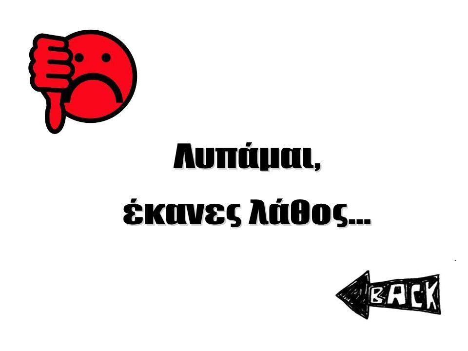 3.Ποιος εκπροσώπησε την Ελλάδα το 2004?