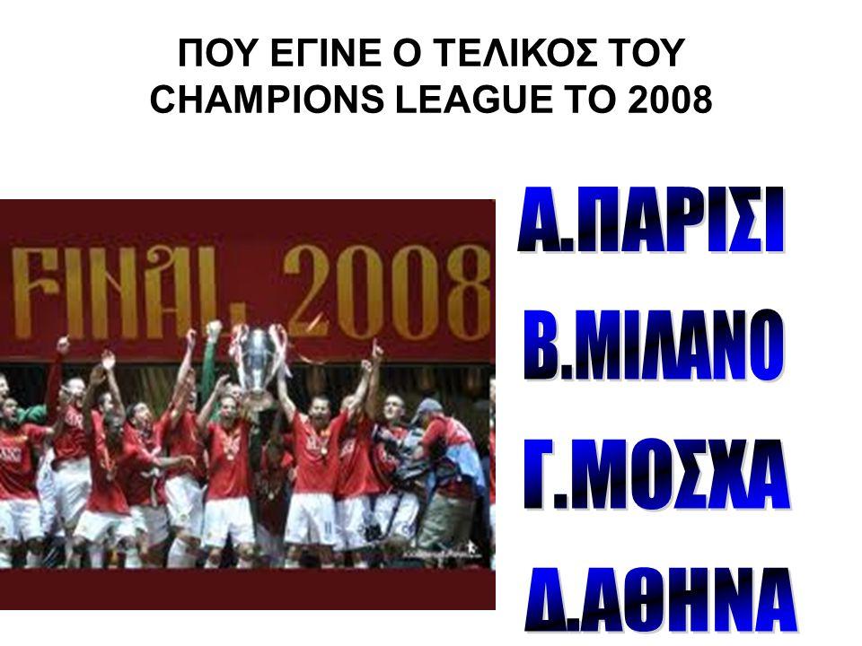 ΠΟΥ ΕΓΙΝΕ Ο ΤΕΛΙΚΟΣ ΤΟΥ CHAMPIONS LEAGUE TO 2008