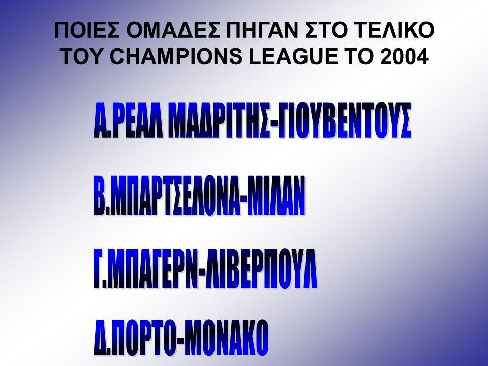 ΠΟΙΕΣ ΟΜΑΔΕΣ ΠΗΓΑΝ ΣΤΟ ΤΕΛΙΚΟ TOY CHAMPIONS LEAGUE TO 2004
