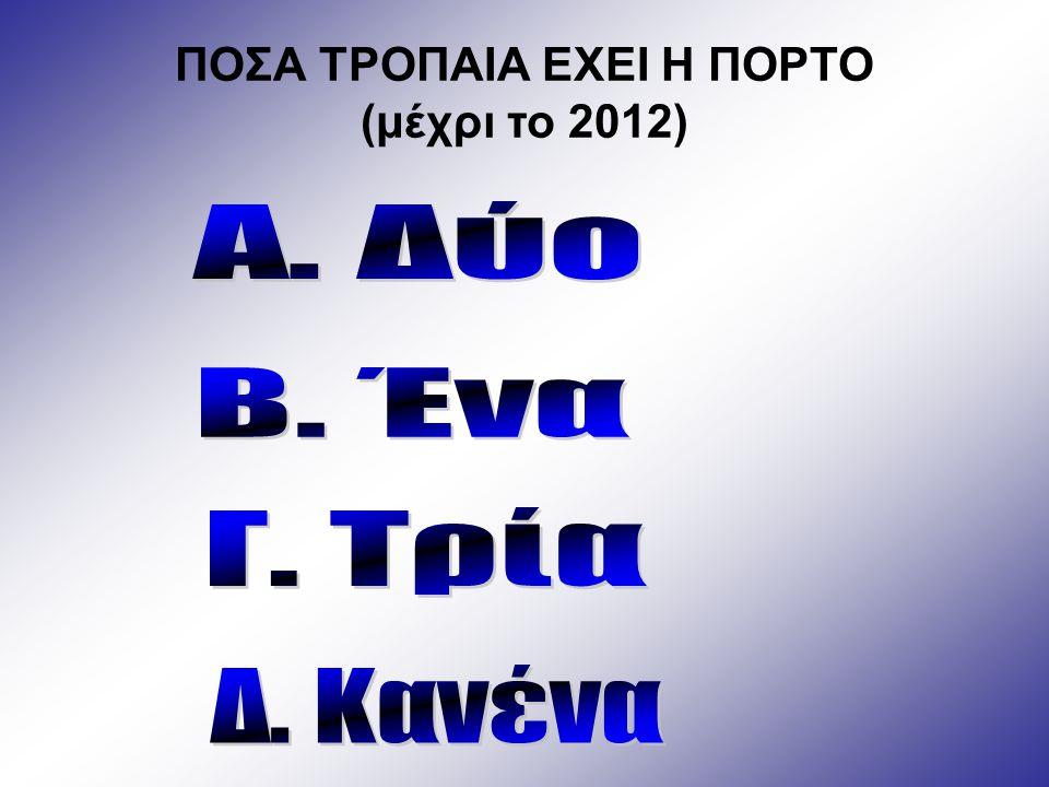 ΠΟΣΑ ΤΡΟΠΑΙΑ ΕΧΕΙ Η ΠΟΡΤΟ (μέχρι το 2012)