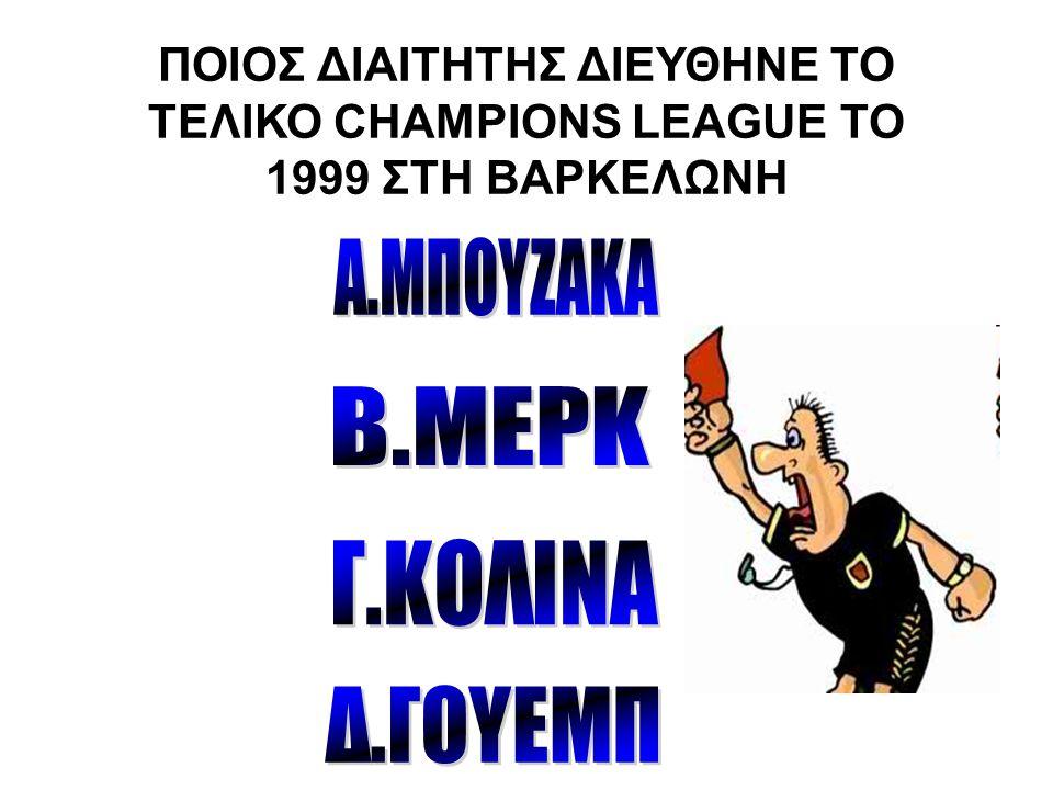 ΠΟΙΟΣ ΔΙΑΙΤΗΤΗΣ ΔΙΕΥΘΗΝΕ ΤΟ ΤΕΛΙΚΟ CHAMPIONS LEAGUE ΤΟ 1999 ΣΤΗ ΒΑΡΚΕΛΩΝΗ