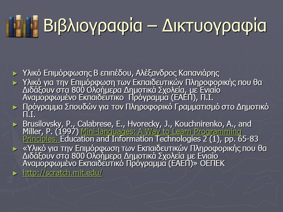 Βιβλιογραφία – Δικτυογραφία Βιβλιογραφία – Δικτυογραφία ► Υλικό Επιμόρφωσης Β επιπέδου, Αλέξανδρος Καπανιάρης ► Υλικό για την Επιμόρφωση των Εκπαιδευτ
