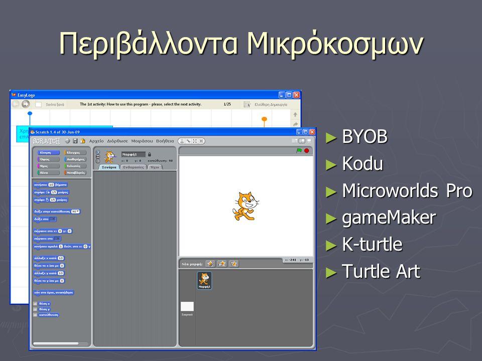 Περιβάλλοντα Μικρόκοσμων ► BYOB ► Kodu ► Microworlds Pro ► gameMaker ► K-turtle ► Turtle Art