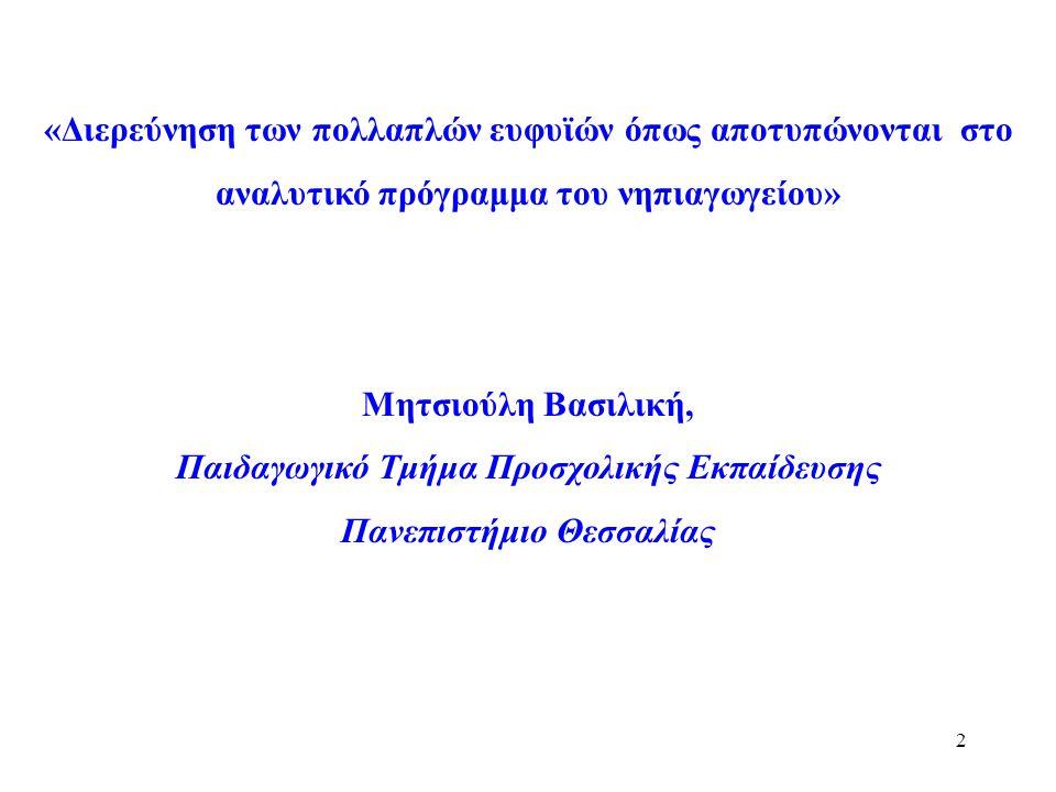 2 «Διερεύνηση των πολλαπλών ευφυϊών όπως αποτυπώνονται στο αναλυτικό πρόγραμμα του νηπιαγωγείου» Μητσιούλη Βασιλική, Παιδαγωγικό Τμήμα Προσχολικής Εκπαίδευσης Πανεπιστήμιο Θεσσαλίας