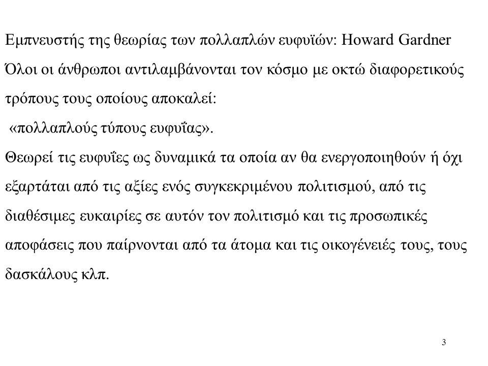 3 Εμπνευστής της θεωρίας των πολλαπλών ευφυϊών: Howard Gardner Όλοι οι άνθρωποι αντιλαμβάνονται τον κόσμο με οκτώ διαφορετικούς τρόπους τους οποίους αποκαλεί: «πολλαπλούς τύπους ευφυΐας».
