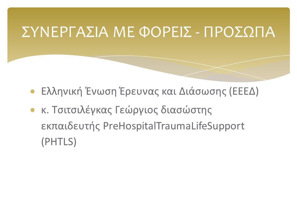  Ελληνική Ένωση Έρευνας και Διάσωσης (ΕΕΕΔ)  κ. Τσιτσιλέγκας Γεώργιος διασώστης εκπαιδευτής PreHospitalTraumaLifeSupport (PHTLS) ΣΥΝΕΡΓΑΣΙΑ ΜΕ ΦΟΡΕΙ