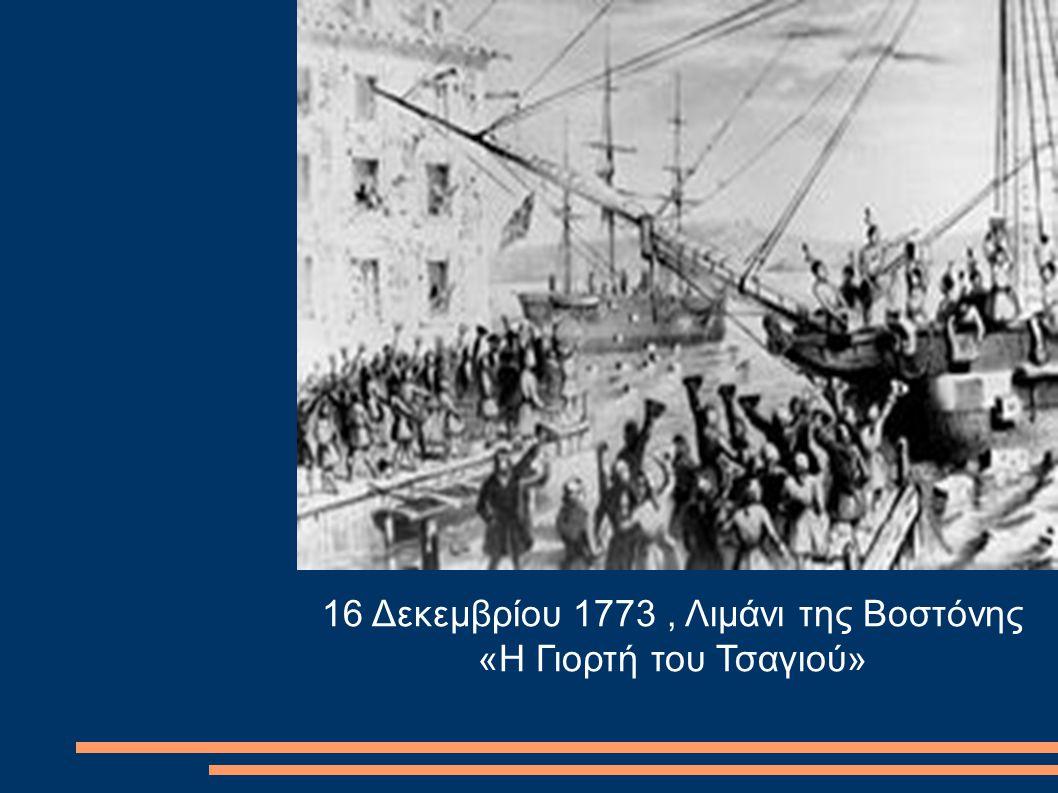 16 Δεκεμβρίου 1773, Λιμάνι της Βοστόνης «Η Γιορτή του Τσαγιού»